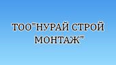 ТООНурай стройМонтаж