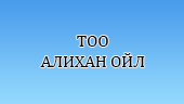 ТОО Алихан Ойл2
