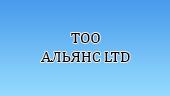 ТОО Альянс LTD2