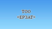 ТОО Ерзат2