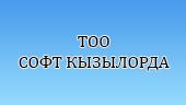 ТОО СОФТ Кызылорда2