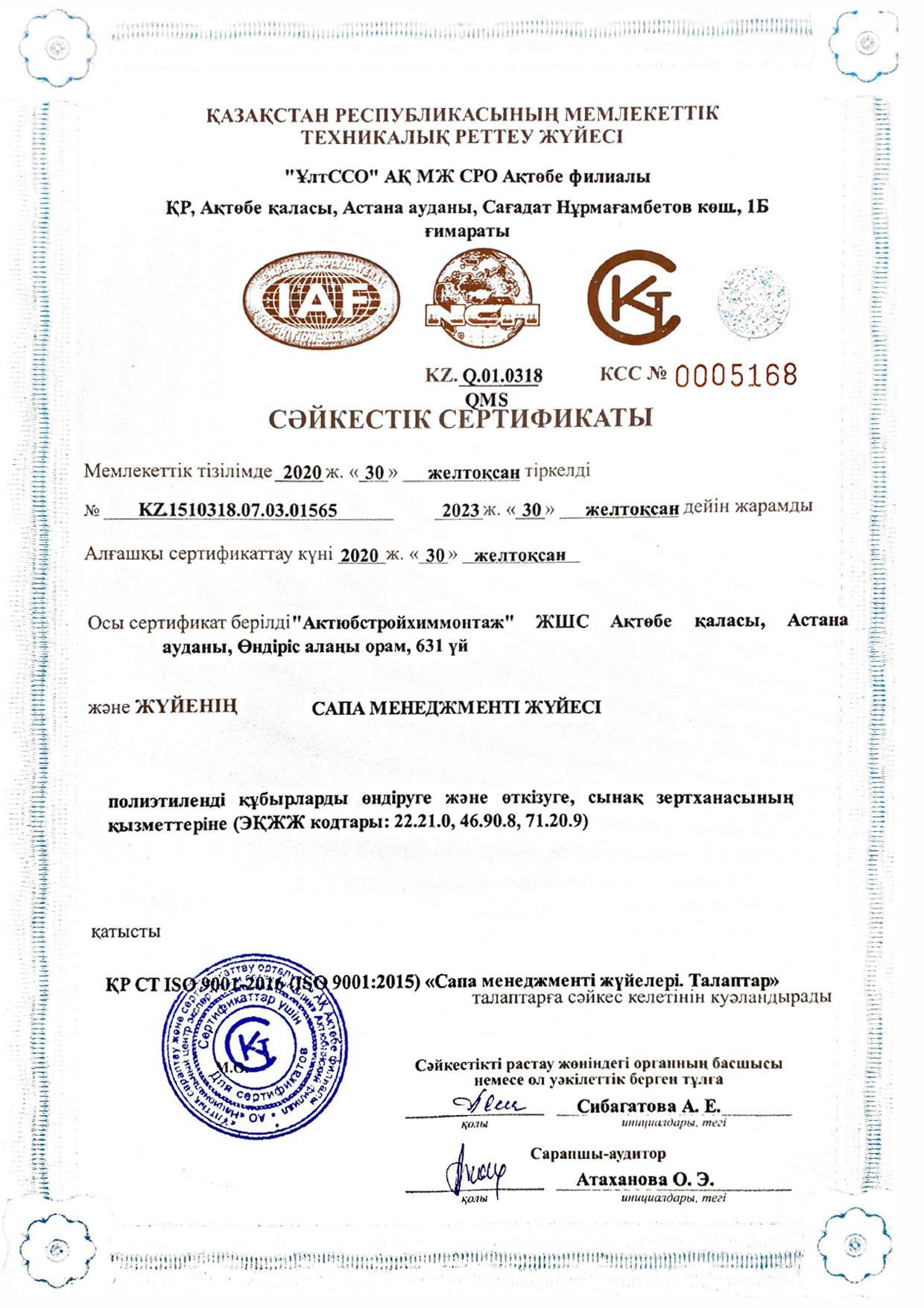 сертиф.казах ISO_page-0001