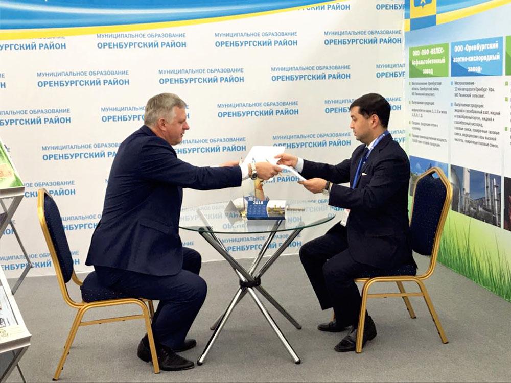 Международная выставка-Форум в г.Оренбург 2-3 ноября
